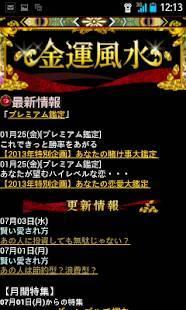 Androidアプリ「金運風水」のスクリーンショット 1枚目