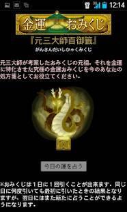 Androidアプリ「金運風水」のスクリーンショット 4枚目