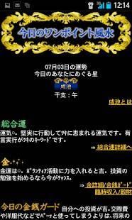 Androidアプリ「金運風水」のスクリーンショット 3枚目