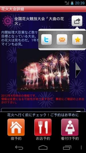Androidアプリ「じゃらん花火特集 ~2015~」のスクリーンショット 4枚目
