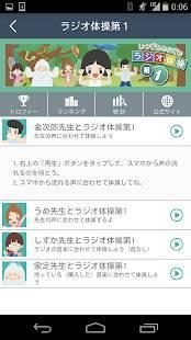 Androidアプリ「毎朝体操」のスクリーンショット 2枚目