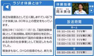 Androidアプリ「ラジオ体操 第2」のスクリーンショット 4枚目