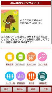 Androidアプリ「ワインダイアリー for Android」のスクリーンショット 5枚目