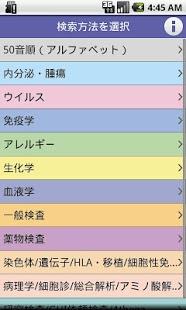 Androidアプリ「SRL検査項目レファレンス」のスクリーンショット 1枚目