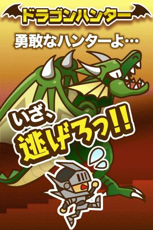 Androidアプリ「ドラゴンハンター」のスクリーンショット 1枚目
