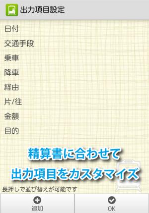 Androidアプリ「楽々交通費精算」のスクリーンショット 5枚目