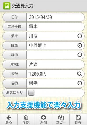 Androidアプリ「楽々交通費精算」のスクリーンショット 2枚目