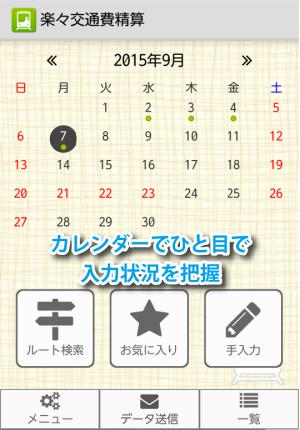 Androidアプリ「楽々交通費精算」のスクリーンショット 1枚目