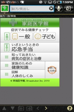 Androidアプリ「無償!震災対応キャンペーン 家庭医学館 応急手当編(小学館)」のスクリーンショット 1枚目