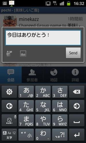 Androidアプリ「pochi 無料ショートメッセージ」のスクリーンショット 5枚目