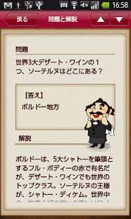 Androidアプリ「ワインiQ」のスクリーンショット 4枚目