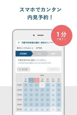 Androidアプリ「goodroom・おしゃれ賃貸物件検索・デザイナーズ・マンション・アパート・不動産・お部屋探しアプリ」のスクリーンショット 4枚目