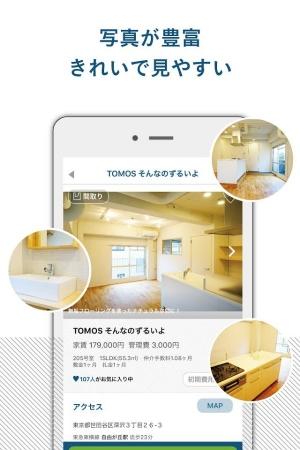 Androidアプリ「goodroom・おしゃれ賃貸物件検索・デザイナーズ・マンション・アパート・不動産・お部屋探しアプリ」のスクリーンショット 3枚目