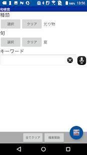 Androidアプリ「寿司ネタ図鑑(小学館) 」のスクリーンショット 4枚目