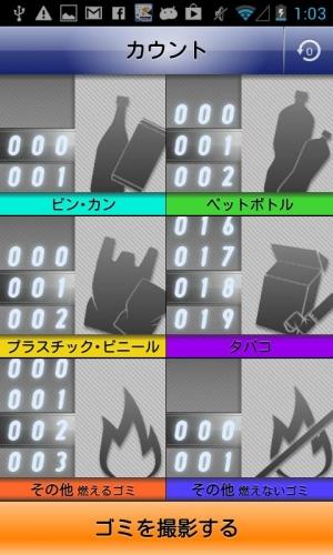 Androidアプリ「ゴミ拾いアプリ-ピリカでかんたんボランティア!」のスクリーンショット 3枚目