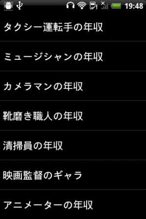 Androidアプリ「給与明細」のスクリーンショット 4枚目