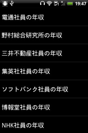 Androidアプリ「給与明細」のスクリーンショット 3枚目
