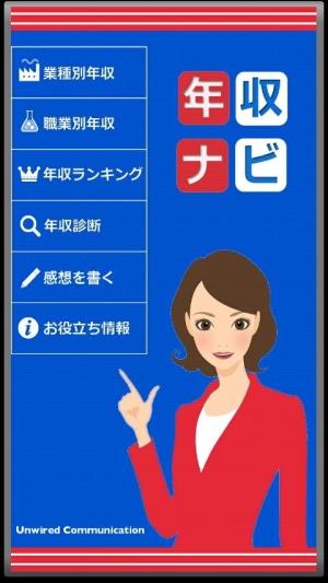Androidアプリ「年収ナビ - 給料や給与収入が気になるあなたに」のスクリーンショット 1枚目