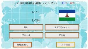 Androidアプリ「この国どーこだ?」のスクリーンショット 3枚目