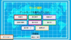 Androidアプリ「この国どーこだ?」のスクリーンショット 2枚目
