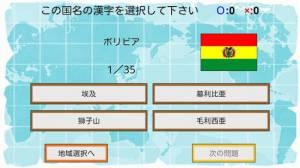 Androidアプリ「この国どーこだ?」のスクリーンショット 4枚目