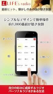Androidアプリ「LIFE's radio」のスクリーンショット 1枚目