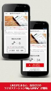Androidアプリ「LIFE's radio」のスクリーンショット 4枚目