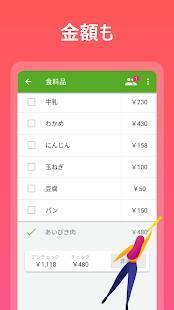 Androidアプリ「Listonic - 買い物リスト・ 共有・電卓・買い物メモアプリ」のスクリーンショット 5枚目