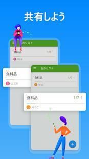 Androidアプリ「Listonic - 買い物リスト・ 共有・電卓・買い物メモアプリ」のスクリーンショット 3枚目