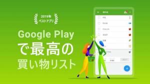 Androidアプリ「Listonic - 買い物リスト・ 共有・電卓・買い物メモアプリ」のスクリーンショット 1枚目