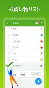 Androidアプリ「Listonic - 買い物リスト・ 共有・電卓・買い物メモアプリ」のスクリーンショット 2枚目