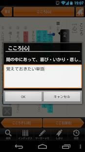 Androidアプリ「三省堂国語辞典 第七版 公式アプリ| 縦書き&辞書感覚の検索」のスクリーンショット 4枚目