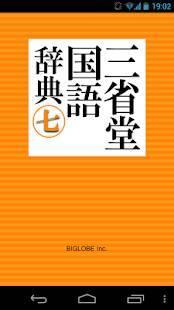 Androidアプリ「三省堂国語辞典 第七版 公式アプリ| 縦書き&辞書感覚の検索」のスクリーンショット 1枚目