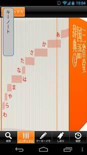 Androidアプリ「三省堂国語辞典 第七版 公式アプリ| 縦書き&辞書感覚の検索」のスクリーンショット 2枚目