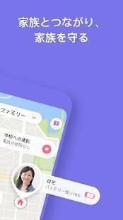 Androidアプリ「Life360-子供の見守り、家族と位置情報共有アプリ」のスクリーンショット 2枚目