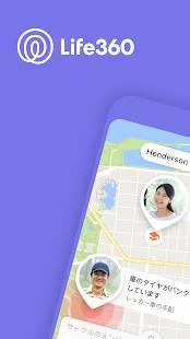 Androidアプリ「Life360-子供の見守り、家族と位置情報共有アプリ」のスクリーンショット 1枚目