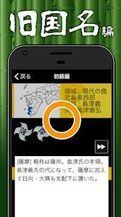 Androidアプリ「戦国武将クイズ」のスクリーンショット 4枚目