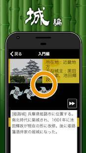 Androidアプリ「戦国武将クイズ」のスクリーンショット 2枚目