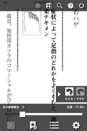 Androidアプリ「知らないと損する「足ツボ・足裏健康法75」」のスクリーンショット 5枚目