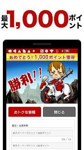 Androidアプリ「毎日の運試し&ポイント貯まる情報が満載-楽天ラッキーくじ」のスクリーンショット 2枚目