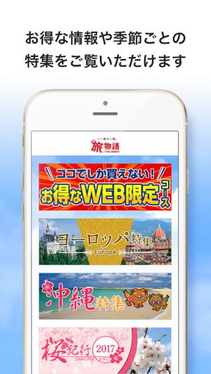 Androidアプリ「JTB旅の通信販売 旅物語」のスクリーンショット 3枚目