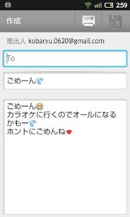 Androidアプリ「帰れない言い訳(家族・恋人用)」のスクリーンショット 5枚目
