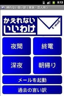 Androidアプリ「帰れない言い訳(家族・恋人用)」のスクリーンショット 1枚目