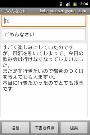 Androidアプリ「ドタキャンの言い訳(社会人用)」のスクリーンショット 5枚目