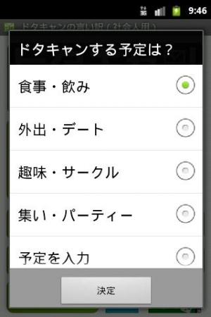 Androidアプリ「ドタキャンの言い訳(社会人用)」のスクリーンショット 2枚目