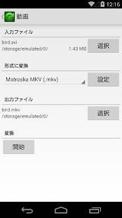 Androidアプリ「ファイルコンバーター」のスクリーンショット 5枚目