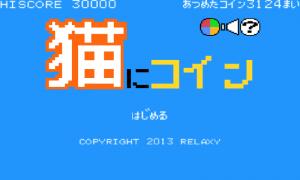 Androidアプリ「猫にコイン」のスクリーンショット 1枚目