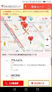Androidアプリ「日本全国AEDマップ」のスクリーンショット 3枚目