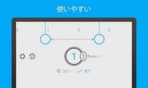 Androidアプリ「定規 (Ruler App)」のスクリーンショット 5枚目