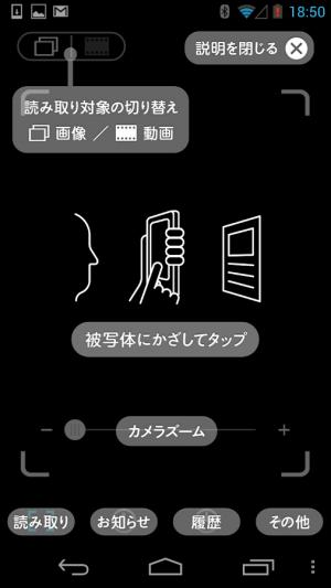 Androidアプリ「かざしてGO!」のスクリーンショット 3枚目